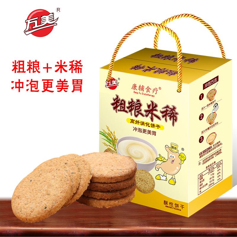 万美粗粮米稀高纤消化饼干无色素无防腐剂无蔗糖早餐饼干休闲整箱