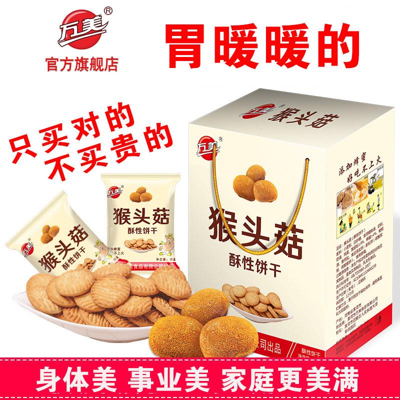 春节礼品猴菇饼干猴菇曲奇美胃代餐零食无蔗糖早餐饼干送人礼品
