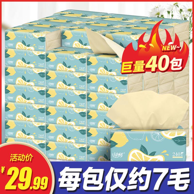 12月02日最新优惠钟情40包家用实惠装整箱本色卫生纸