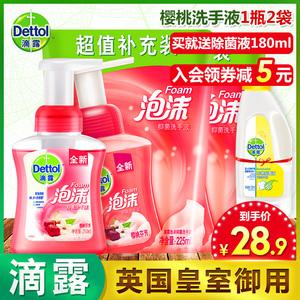 滴露泡沫洗手液泡沫型包邮家用补充装宝宝儿童抑菌按压瓶1瓶2袋装