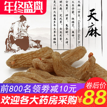 Tianma Yunnan Zhaotong 500g1 Jin. Non. Special Wild Changbai Mountain powder piece natural drying fresh pure