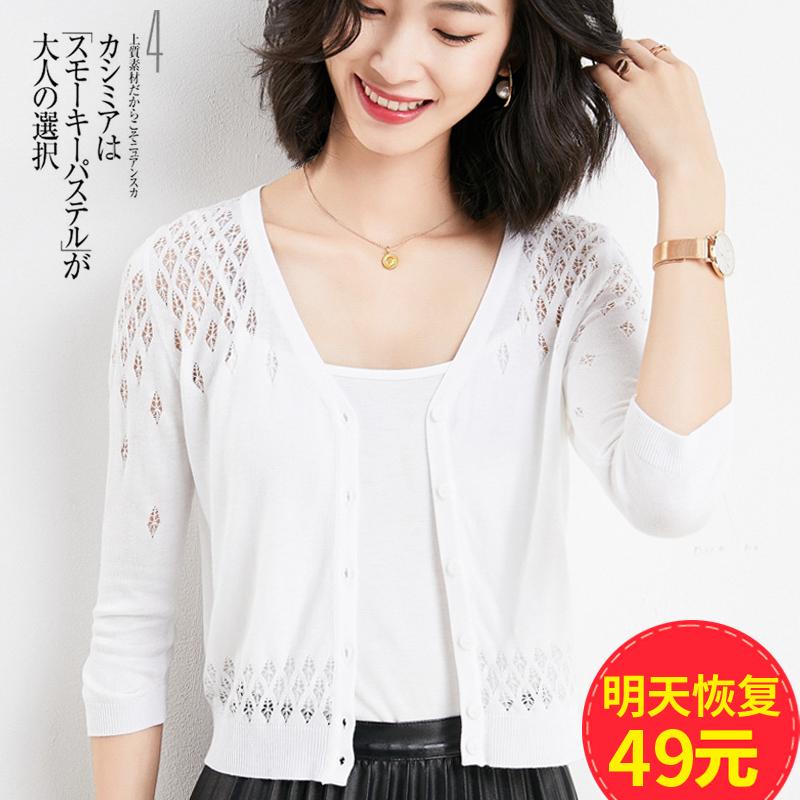 2020新款夏季薄防晒冰丝针织开衫女镂空短款披肩外搭空调衫小外套