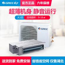 格力空调一匹FGR26/C1Na定频冷暖大1匹小风管机家用中央空调原装