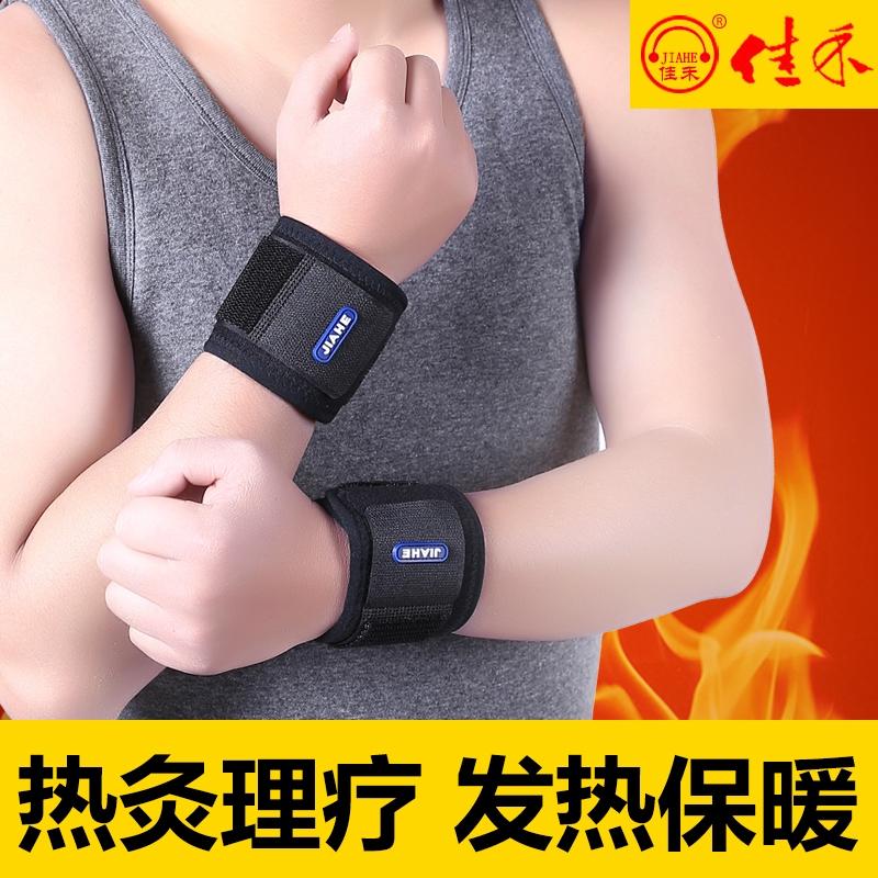 冬季时尚发热护手腕带磁疗保暖中老年人妈妈手鼠标手男女保健护具