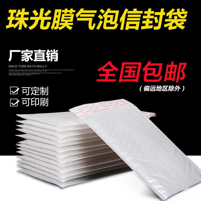 Сверхлегкое молоко белый Сумка-конверт из жемчужной пленки утепленный Пена мембрана ударопрочная водонепроницаемый Экспресс-шкатулка для одежды