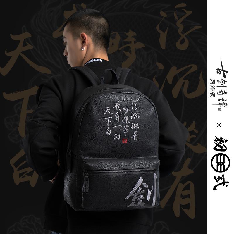 初弎x《古剑奇谭网络版》 联名国潮刺绣双肩包街头书包男潮41416