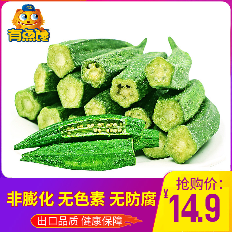 秋葵干蔬菜干即食脱水什锦蔬菜脆综合果蔬脆片秋葵脆零食混合装