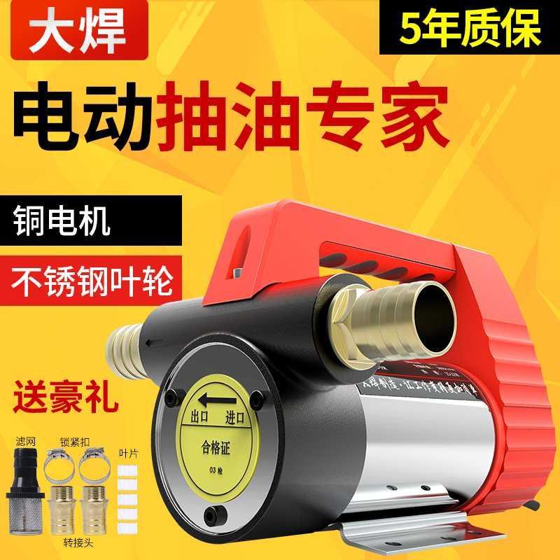 。电动抽油泵正反转抽油12V24V220V小型加油泵柴油泵抽吸油机吸油