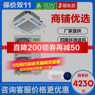 志高吸顶空调5匹3匹2p匹嵌入式空调天花机天井机吊顶中央空调商用品牌