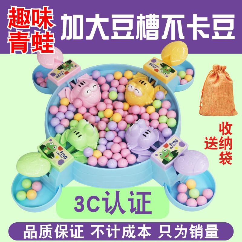 抖音同款加强青蛙吃豆玩具亲子益智桌面游戏儿童互动礼物3c认证