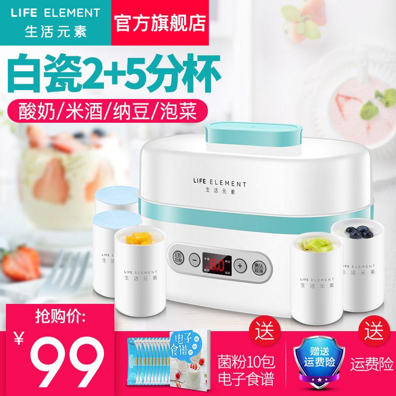 ?LIFE ELEMENT/生活元素 S2酸奶机家用全自动迷你陶瓷分杯自制发