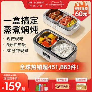 素电热饭盒保温可插电加热自热蒸煮饭带饭热饭菜神器上班族 生活元