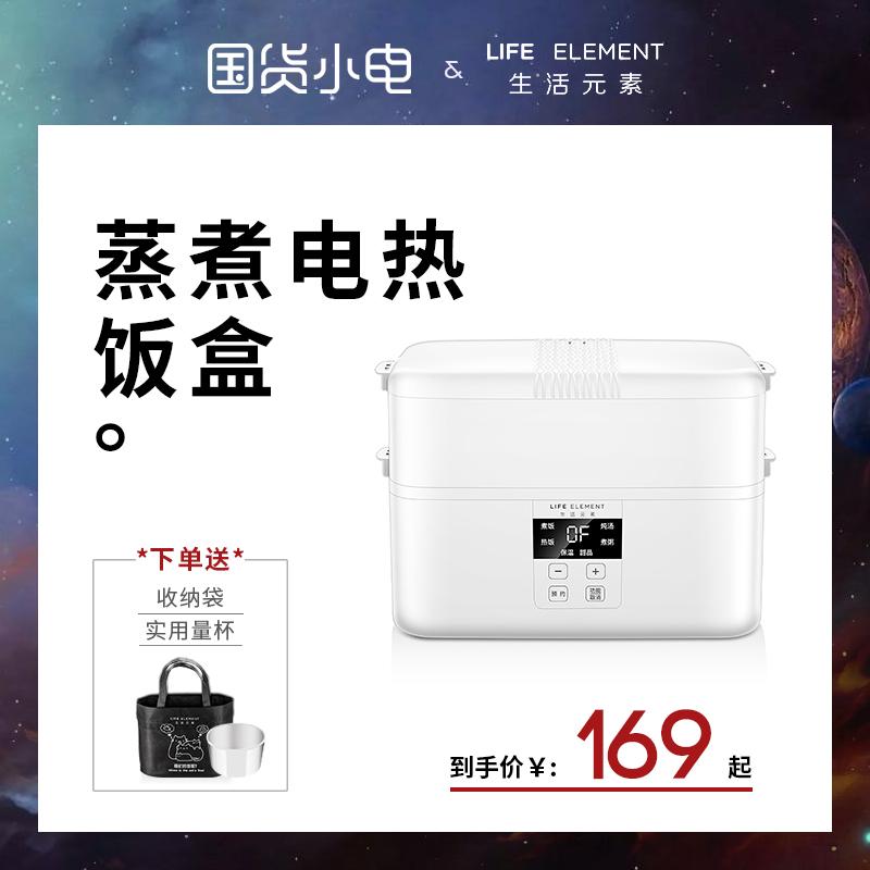 生活元素电热饭盒可插电多功能自热保温加热蒸煮带热饭神器上班族