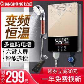 长虹即热式电热水器电家用速热小型洗澡淋浴免储水卫生间洗澡器图片