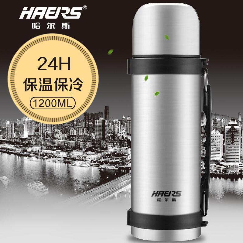 哈尔斯大容量1.2L户外保温壶