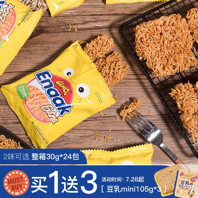 【珊珊来吃】gemez网红小鸡面点心面11-28新券