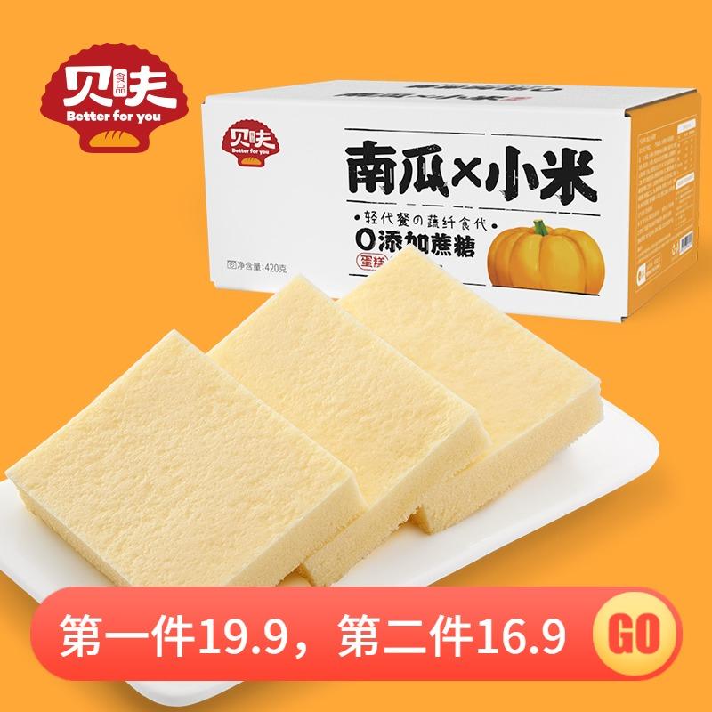 【林珊珊推荐】贝夫南瓜小米蒸蛋糕点0蔗糖 网红营养早餐面包整箱