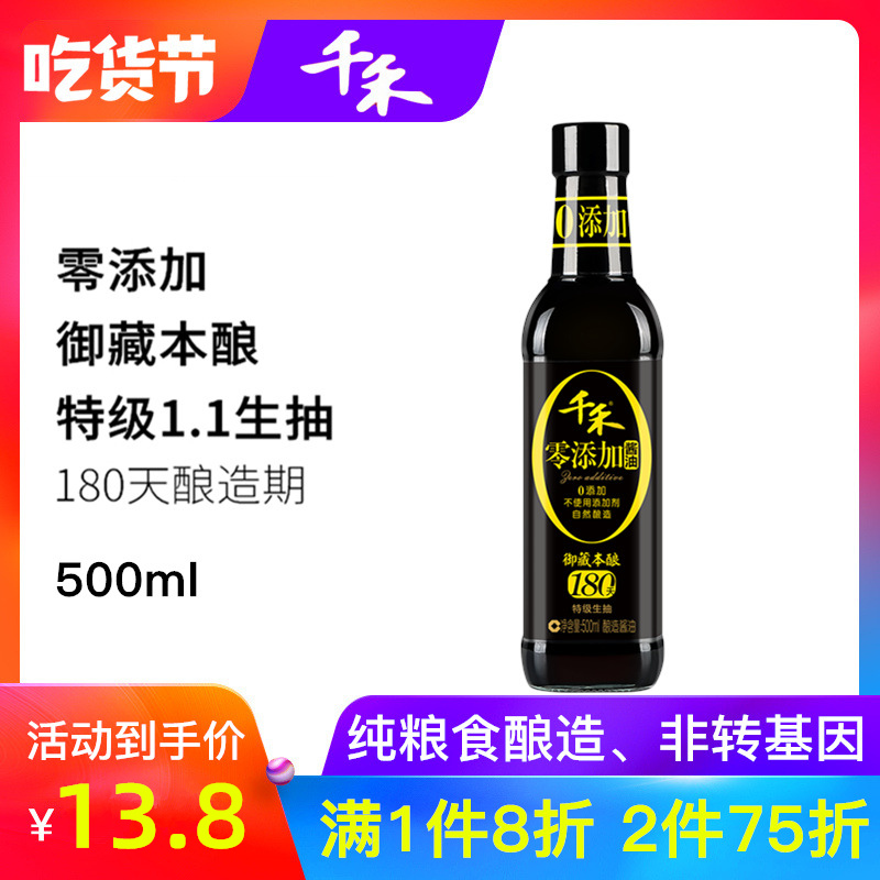 Qianhe soy sauce Yucang native brew 180 days 500ml super soy sauce brewing soy sauce zero preservative added