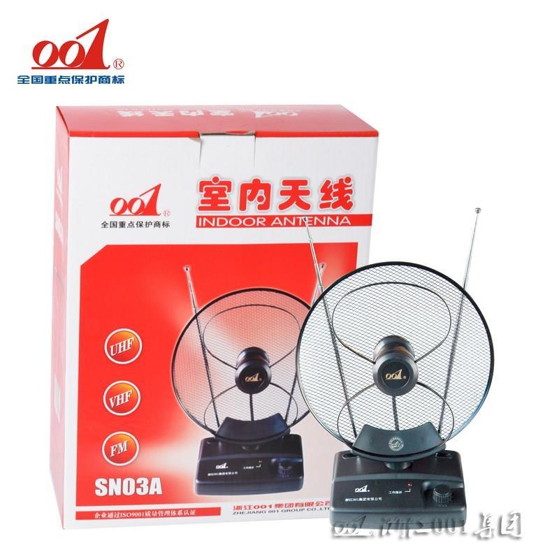 001品牌电视信号接收天线双模天线SNA室内转向天线