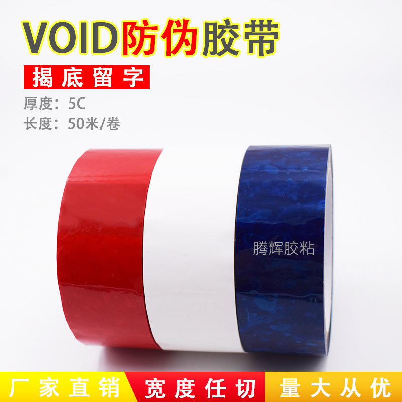 Anti counterfeiting adhesive tape tear off word tape void anti counterfeiting sealing tape destructive packaging tape anti counterfeiting seal