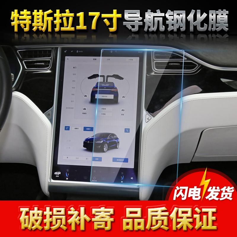 17寸特斯拉Model S Model X导航钢化玻璃膜屏幕贴膜 特斯拉保护膜