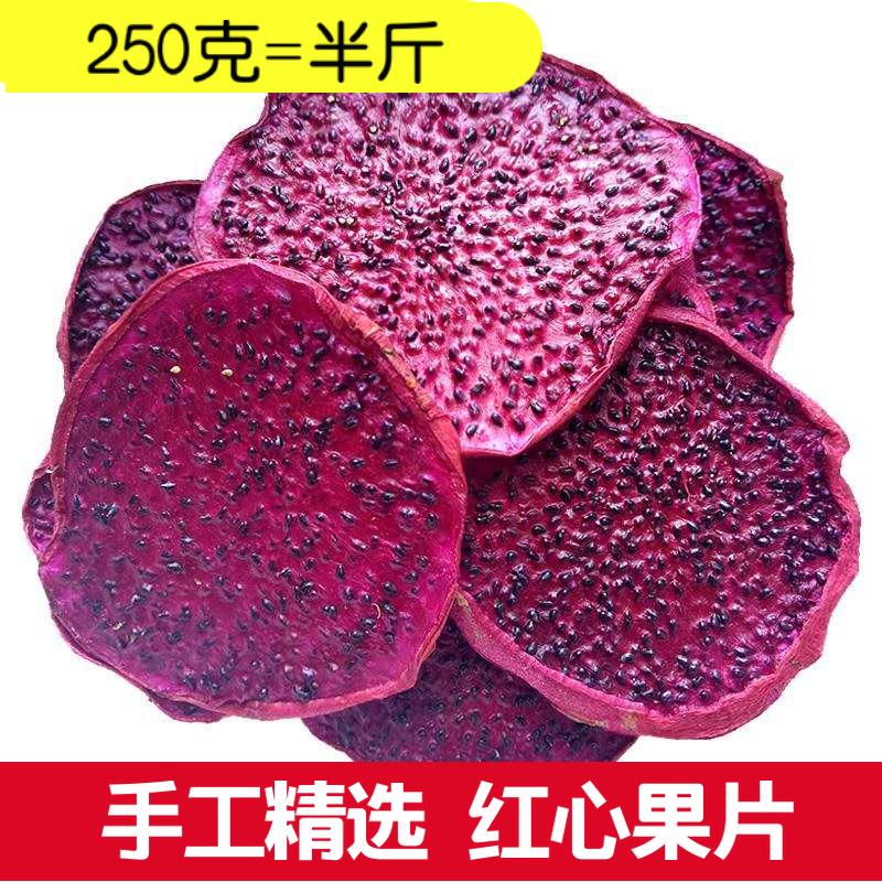 Pregnant women can drink fresh pure handmade fruit dry tea, red heart fire dragon fruit 250g bulk fruit tea package mail