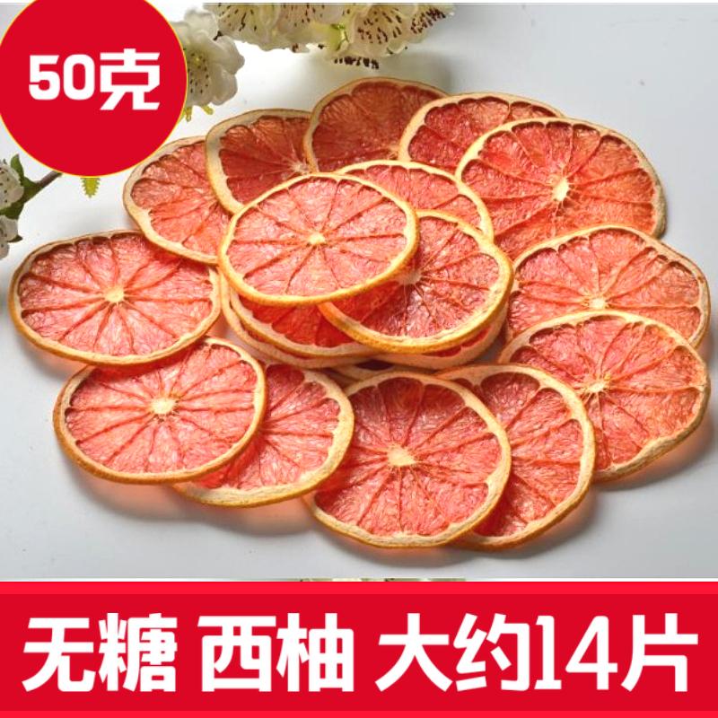 【 2-piece package 】 fresh handmade fruit dried grapefruit 50g bulk flower and fruit tea for pregnant women