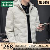 木林森男士羽绒服2020年新款短式轻薄百搭潮牌潮流帅气装冬季外套