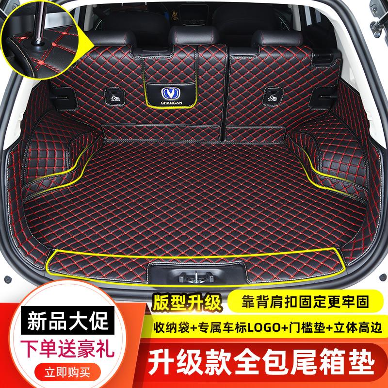 长安CS75汽车后备箱垫全包围CS55CS85CS35plus逸动XT专用尾箱垫