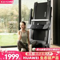 HUAWEI小乔智能跑步机家用款小型室内健身房折叠款家庭超静音专用