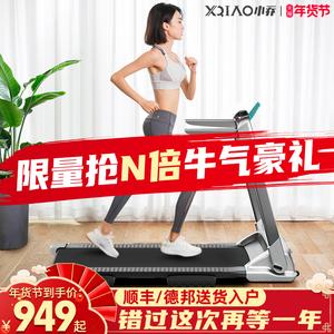 小乔智能跑步机Q系家用款小型折叠家庭超静音迷你走步室内健身房