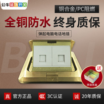 Bull plug waterproof bounce up hidden foot socket all copper floor ground Socket network computer phone plug