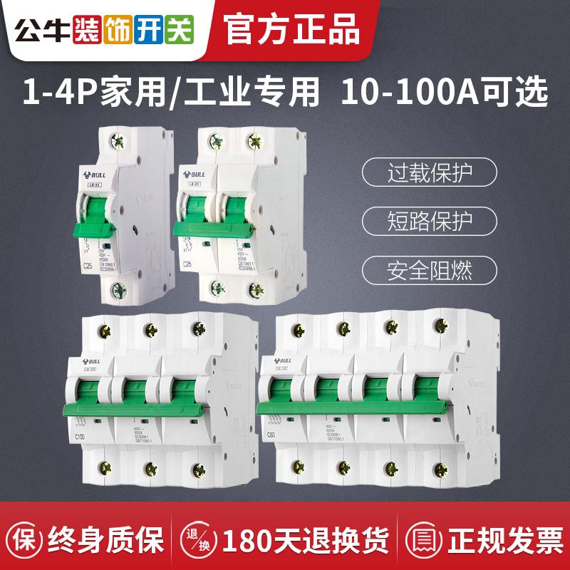 公牛2p空气开关家用3p空开63a小型4p断路器32a三相电100a电闸40a