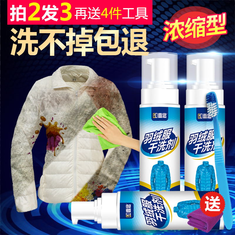 Down coat dry cleaner wash water wash household spray wash clean strong clothing decontamination wash oil wash