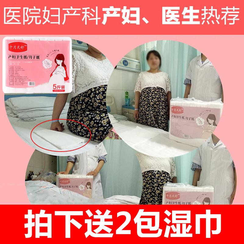 Нож бумаги материнской гигиены бумаги материнства комната бумаги послеродовой лохии для Поставка длинный фасон Лунная бумага 5 кг
