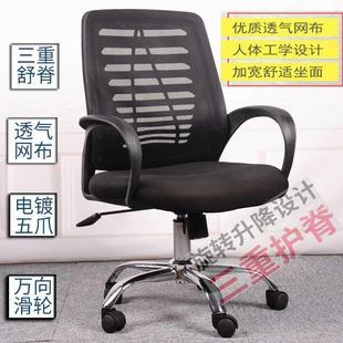 黑色电脑椅网布学生宿舍升降旋转椅员工办公室座椅会议椅靠背椅子