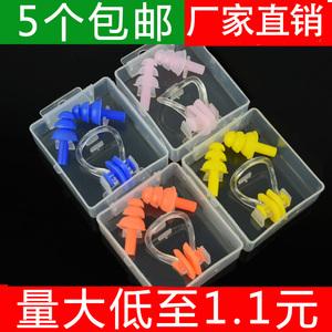 5套包郵鼻夾耳塞盒裝兒童成人游業防水鼻塞硅膠耳塞廠家直銷套裝