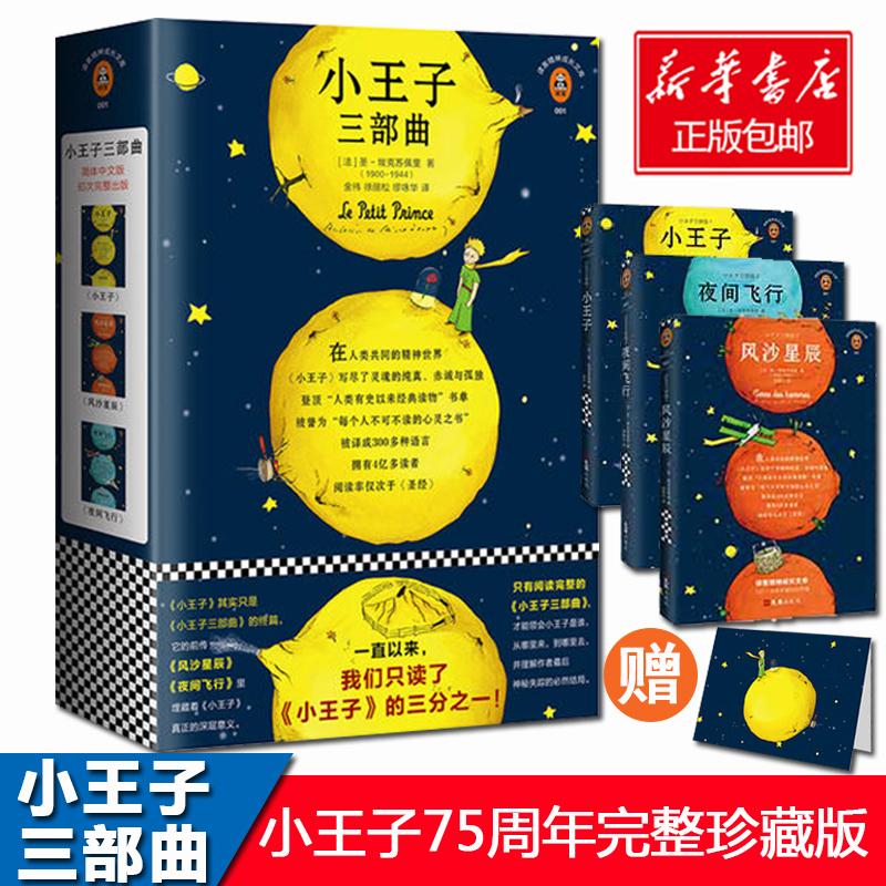 正版现货 小王子三部曲 圣-埃克苏佩里,金�t、徐丽松、缪咏华