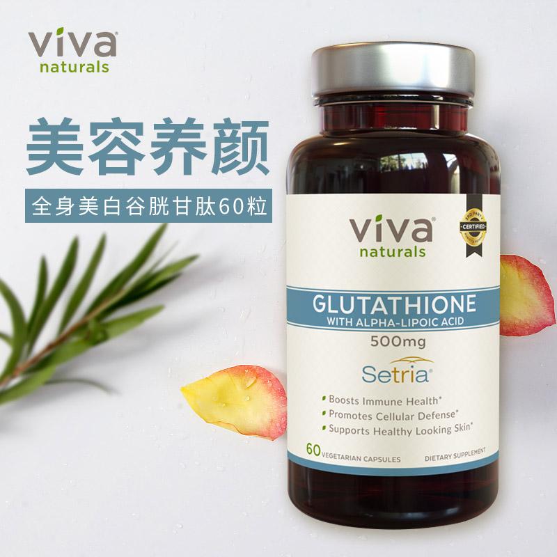 VivaNaturals美国全身美白谷胱甘肽60粒/瓶抗衰老美容养颜美白丸