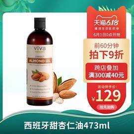 VIVA Naturals甜杏仁油473ml 天然保湿滋润基底精油基础油按摩油图片