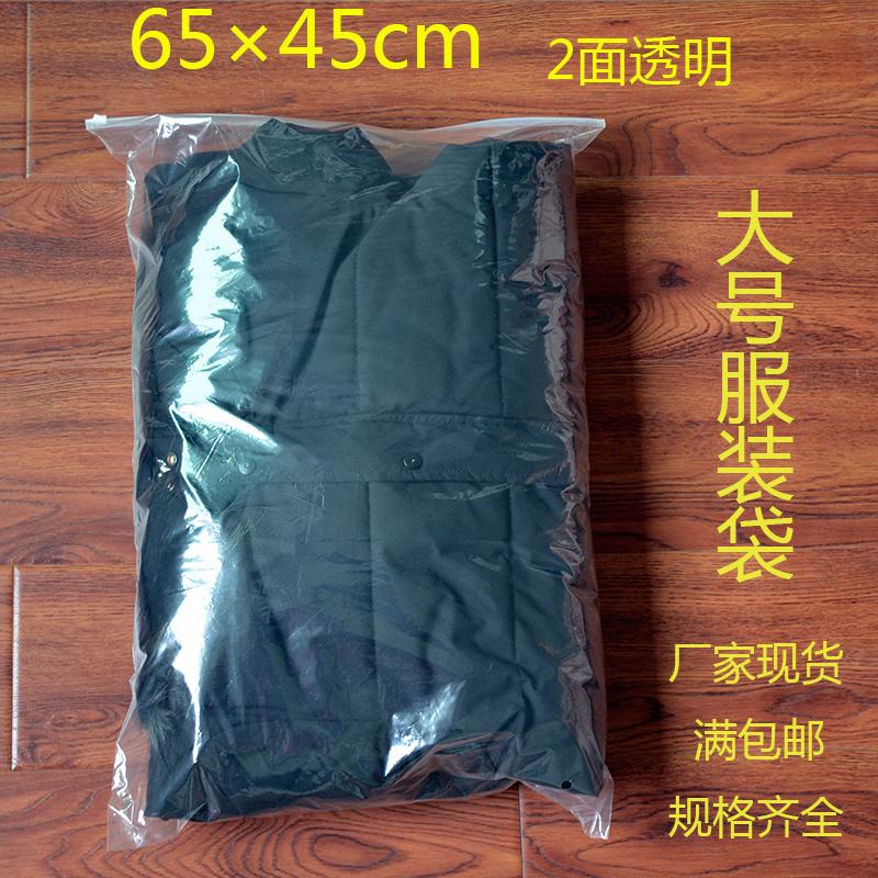 65*45大号外套服装拉链袋pe透明袋子羽绒服塑料包装袋棉衣自封袋