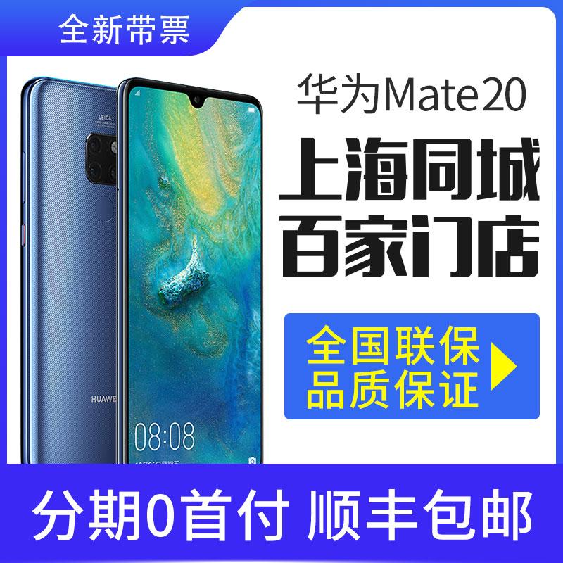 现货 Huawei/华为 Mate 20手机20X P20pro直降官方正品包邮
