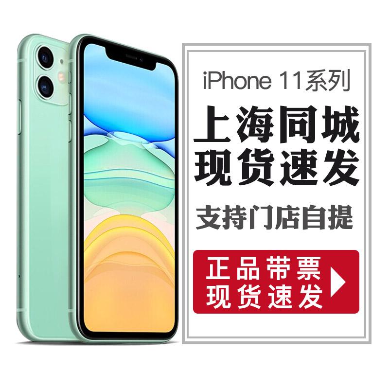 【直降800起】 Apple/苹果 iPhone 11新款iPhone11国行手机ProMax