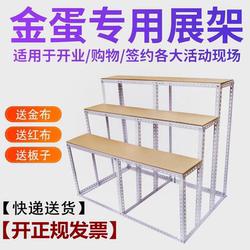 砸金蛋架子摆放桌子展架展示架三层四层创意展架阶梯定制金蛋展架