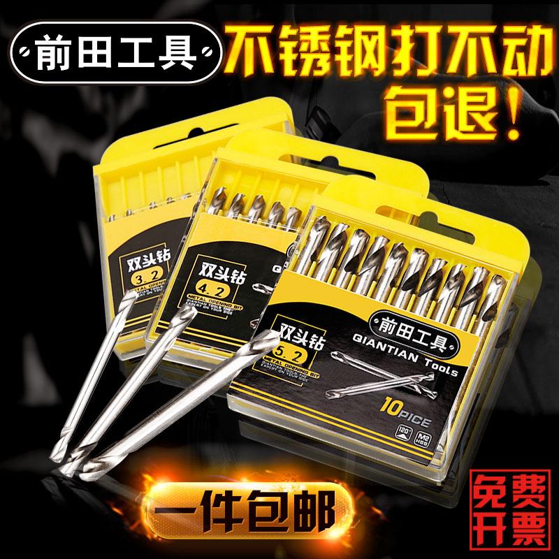 前田双头麻花钻头高速钢钻头手电钻钻头转头打不锈钢打孔钻4.2mm