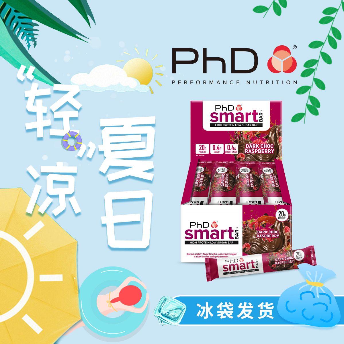 Спортивная формула PhD Smart Egg белый Придерживайтесь низким содержанием сахара в сыворотке поколение Закуски для еды