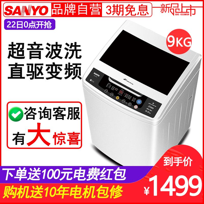 三洋9公斤超音波變頻全自動洗衣機家用波輪節能甩乾脫水sonicV9