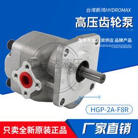 液压泵油泵高压齿轮泵HYDROMAX台湾新鸿齿轮泵HGP-2A-F11R/12R-4B