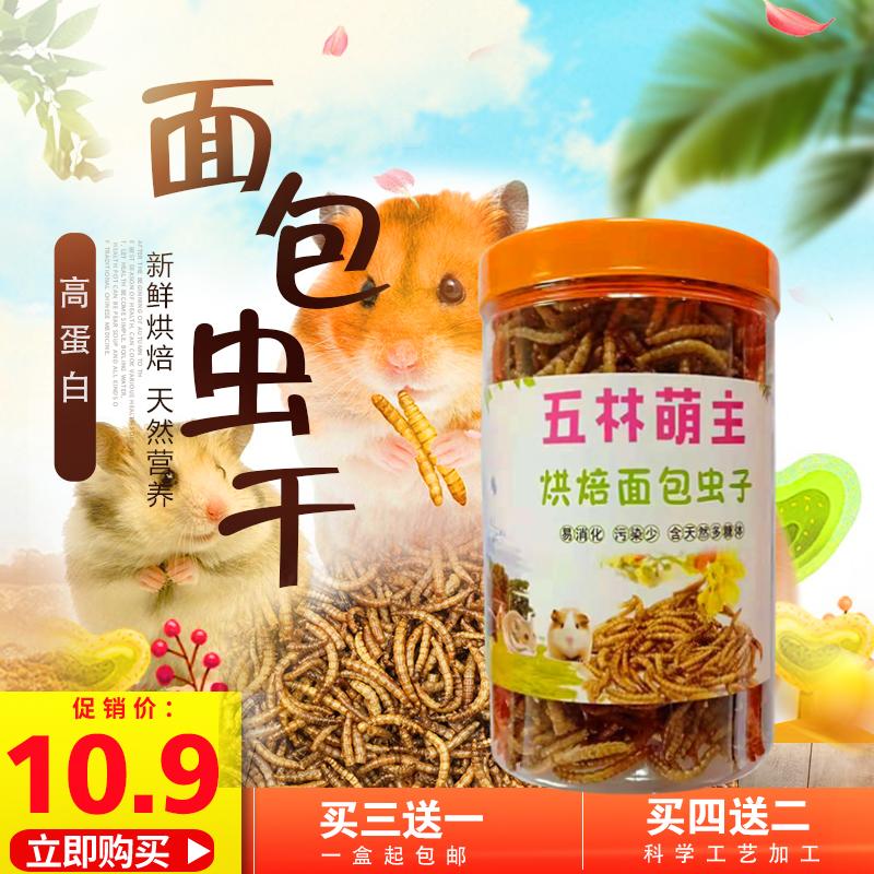 [瑞艺粮贸饲料,零食]仓鼠粮面包虫黄粉虫刺猬松鼠八哥画眉龟月销量4件仅售10.9元