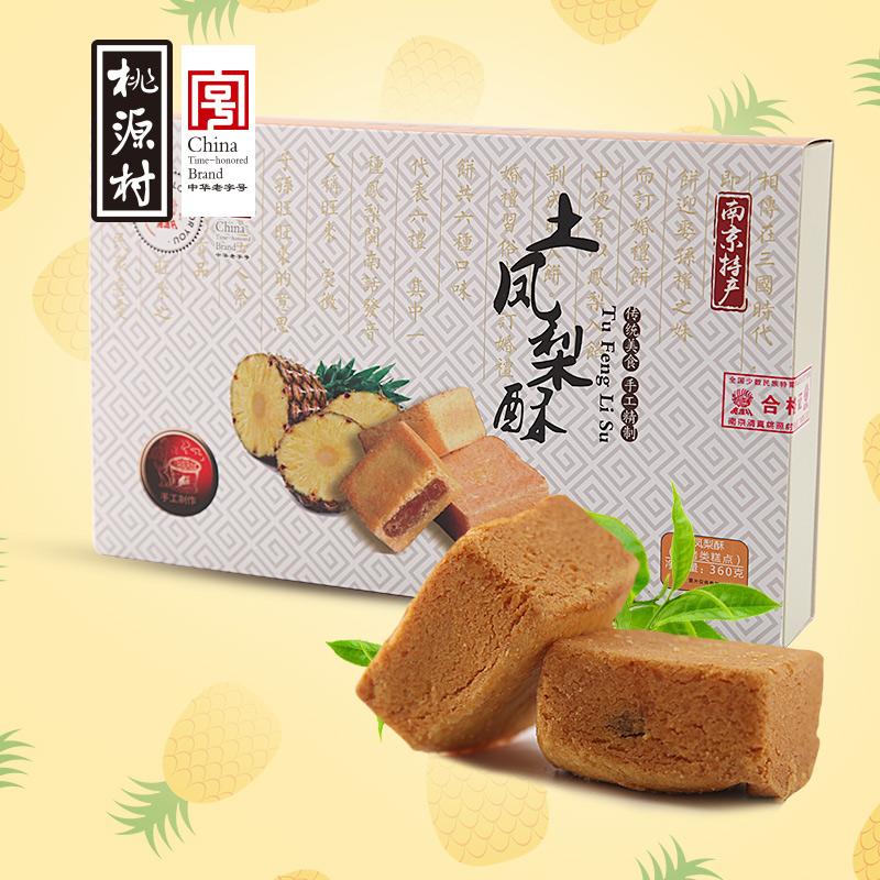 桃源村凤梨酥360g网红零食小吃点心南京特产手工传统糕点礼盒装